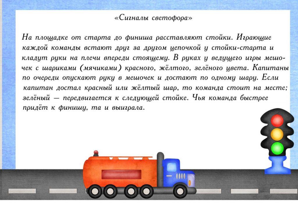 """Дидактическая игра """"Сигналы светофора"""""""
