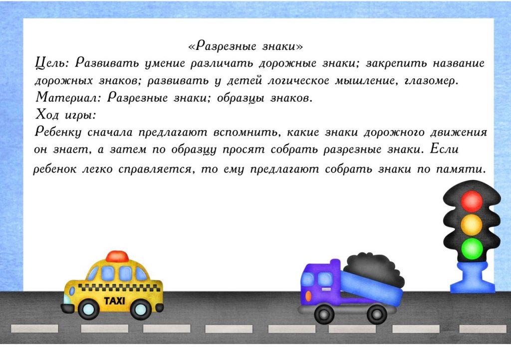 """Дидактическая игра """"Разрезные знаки"""""""