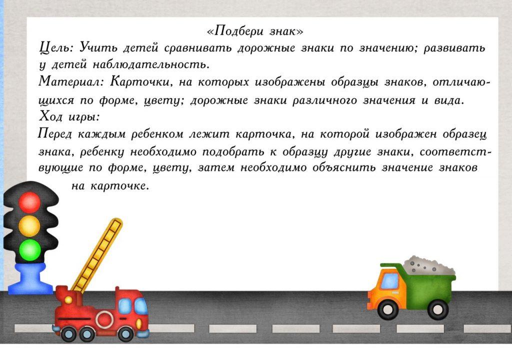 """Дидактическая игра """"Подбери знак"""""""