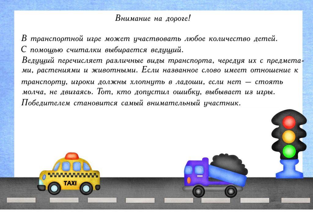 """Дидактическая игра """"Внимание на дороге"""""""