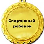 """Медаль """"Спортивный ребенок"""""""