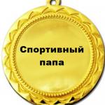 """Медаль """"Спортивный папа"""""""