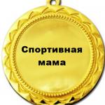 """Медаль """"Спортивная мама"""""""