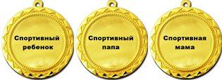Медальки «Спортивная семья»