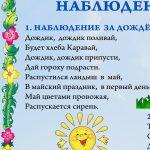 """Фрагмент 1 первого плаката """"Наблюдения летом"""""""