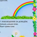 """Фрагмент 2 второго плаката """"Наблюдения летом"""""""