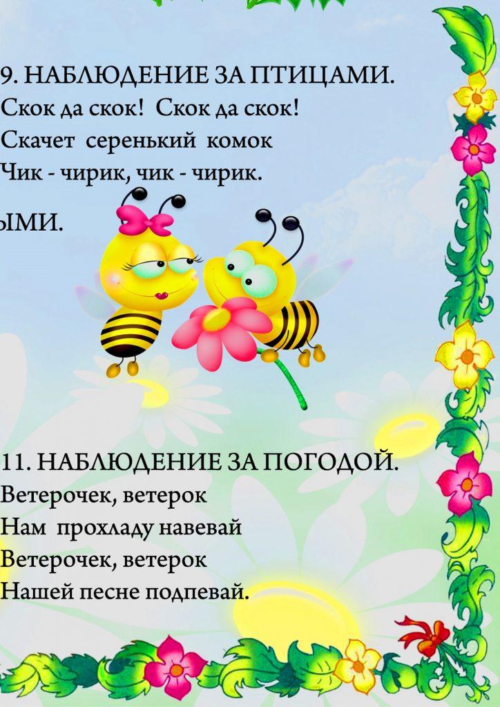 """Фрагмент 4 второго плаката """"Наблюдения летом"""""""