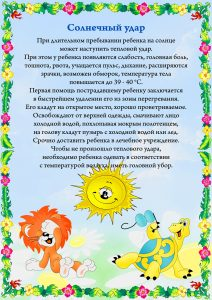 «Солнечный удар» — информация для родителей в ДОУ + плакат