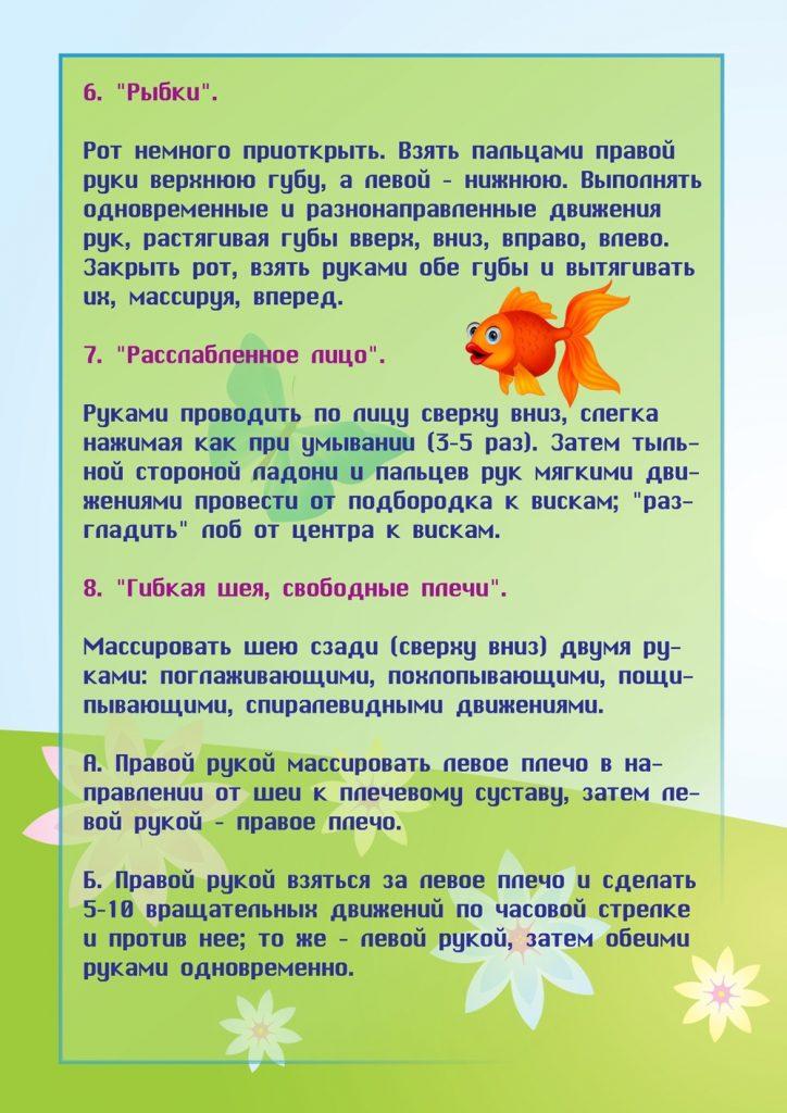 """Упражнения """"Рыбки, Лицо, Шея и плечи"""""""