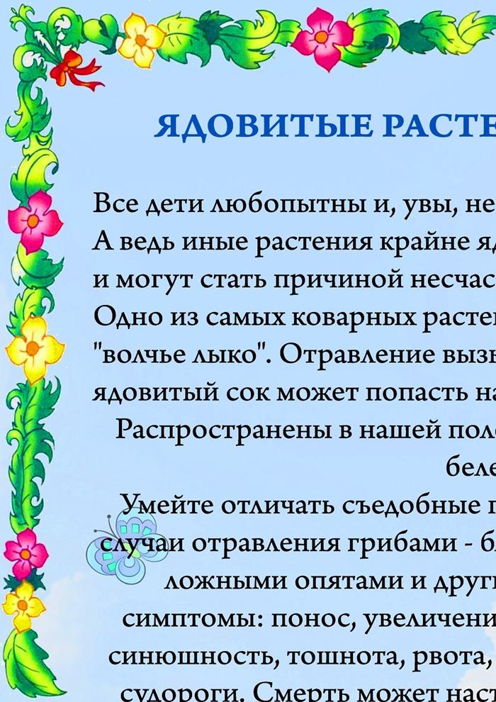 Плакат ядовитые растения (фрагмент 1)