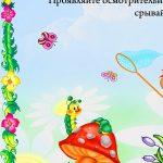 Плакат ядовитые растения (фрагмент 3)