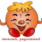 """Карточка """"Веселый"""""""