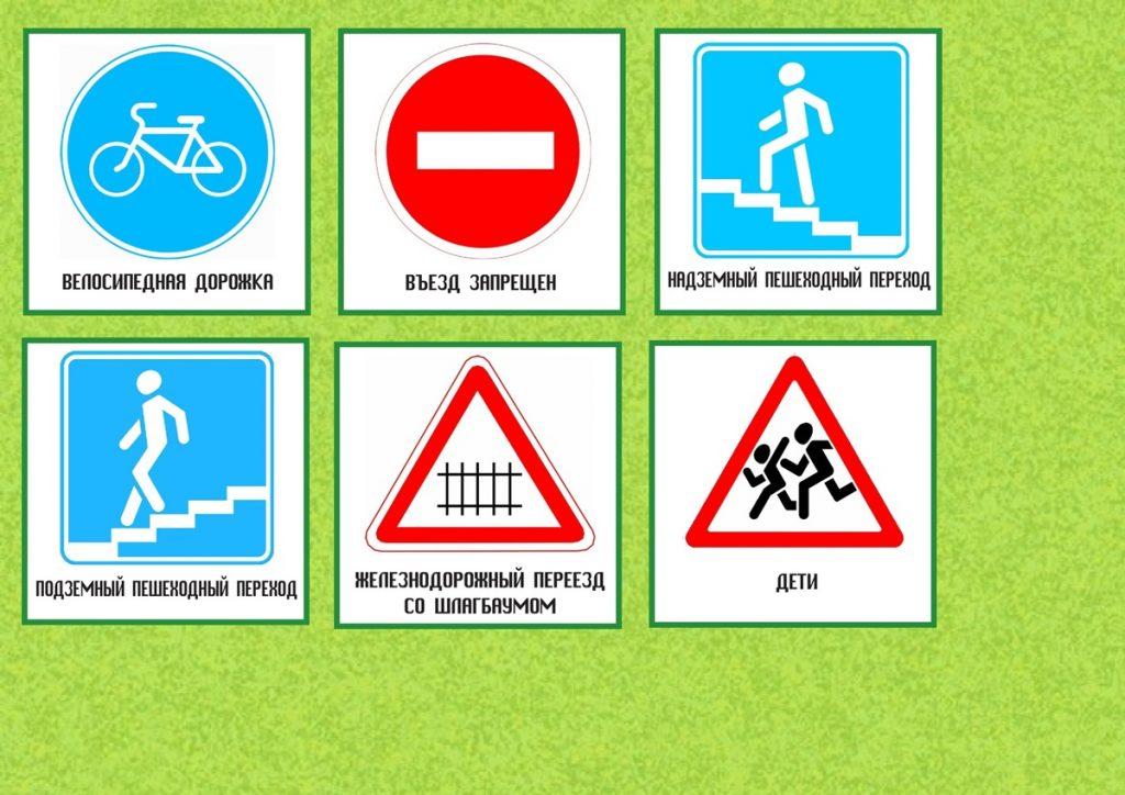 Карточки для лото с дорожными знаками 2
