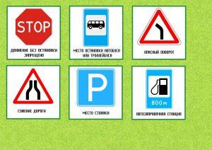 Карточки для лото с дорожными знаками 3