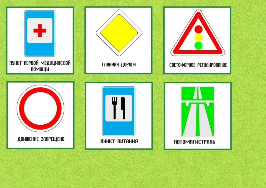 Карточки для лото с дорожными знаками 4