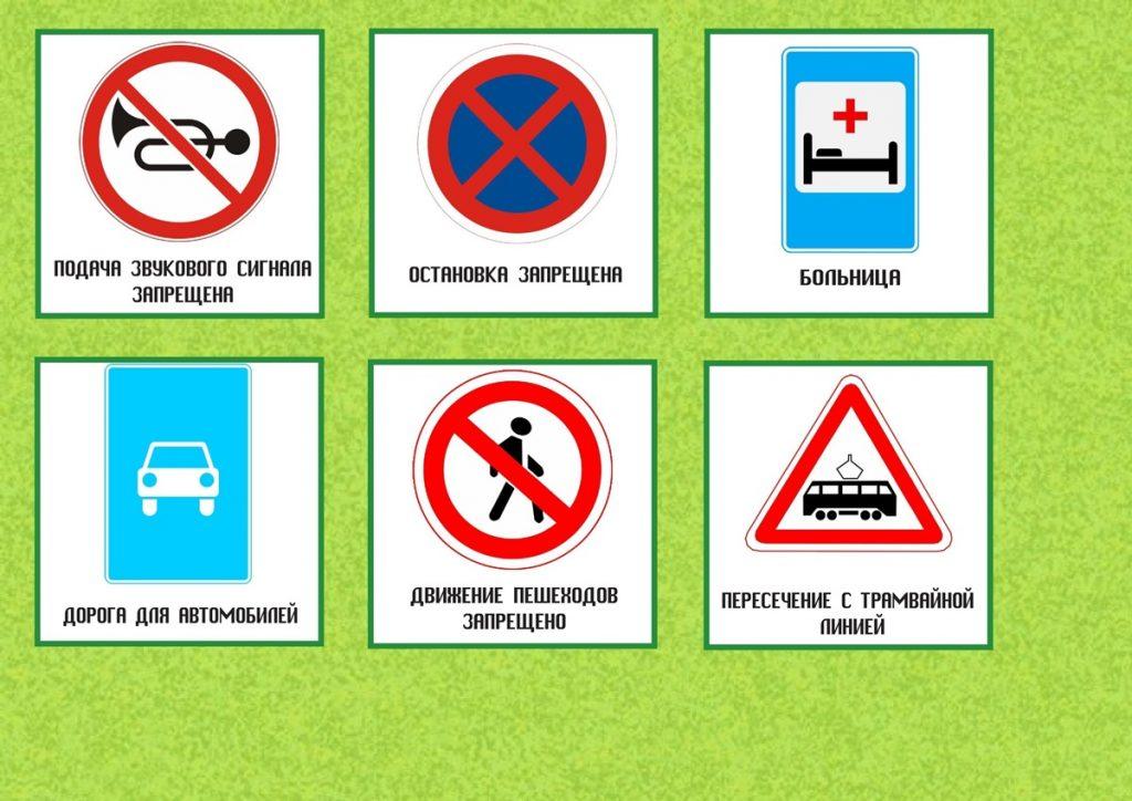 Карточки для лото с дорожными знаками 5