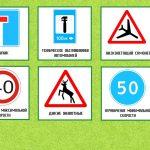 Карточки для лото с дорожными знаками 6