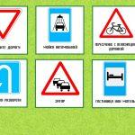 Карточки для лото с дорожными знаками 7