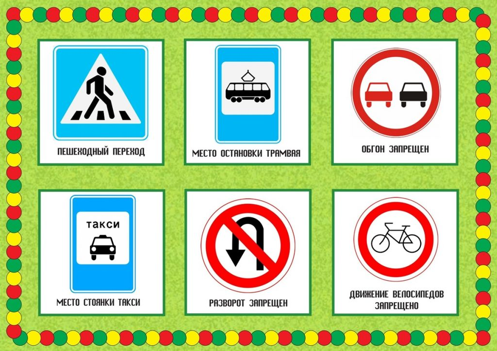 Лото дорожные знаки карта 2