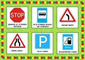 Лото дорожные знаки карта 4