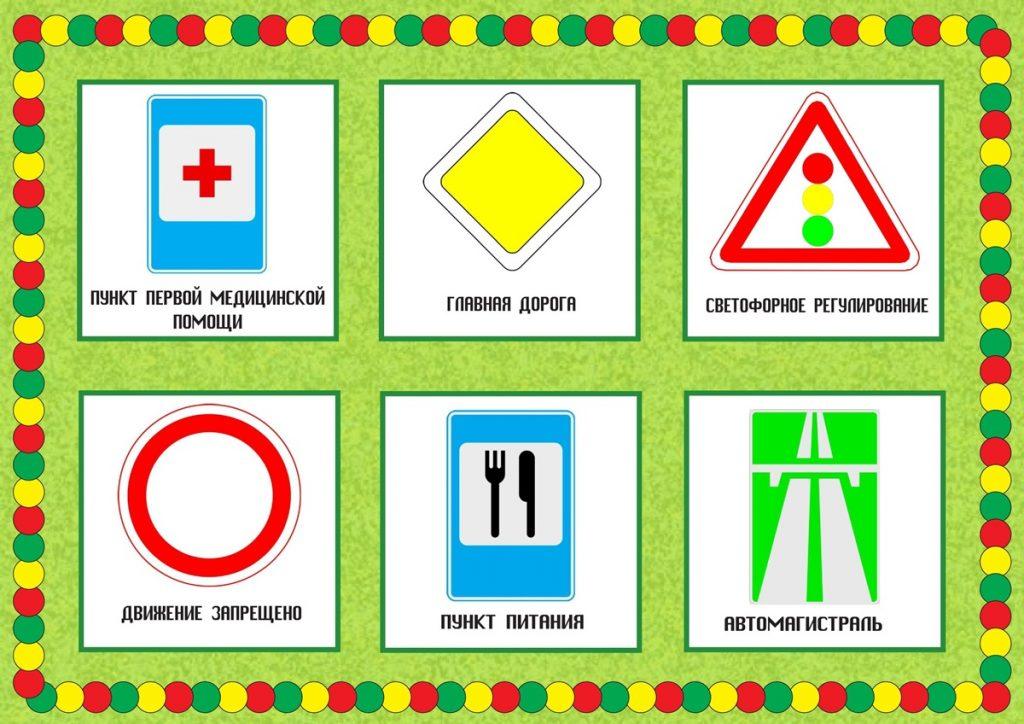 Лото дорожные знаки карта 5