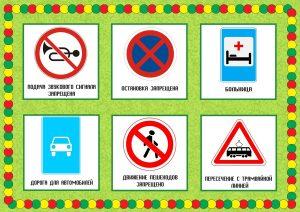 Лото дорожные знаки карта 6