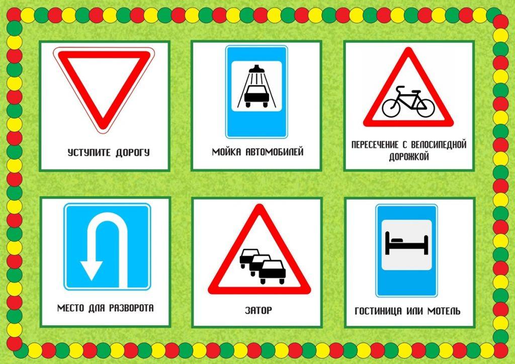 Лото дорожные знаки карта 8