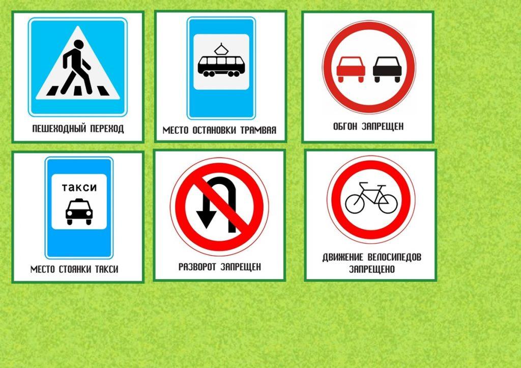 Карточки для лото с дорожными знаками 1