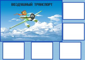 Карта воздушный транспорт