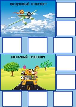 Дидактическая игра «Виды транспорта»