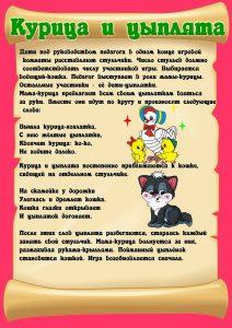 """Подвижная игра """"Курица и цыплята"""""""