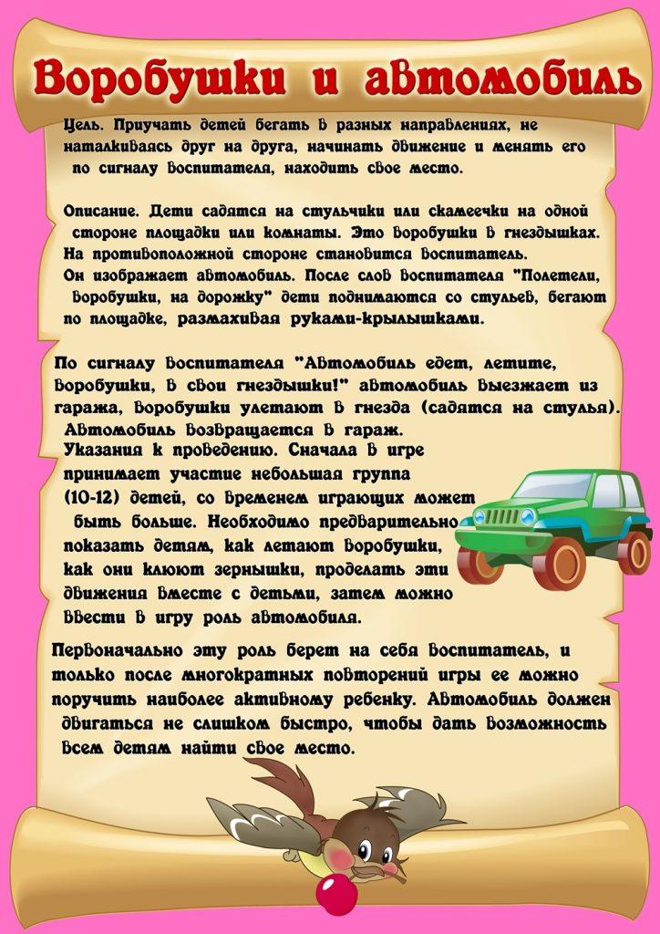 """Подвижная игра """"Воробушек и автомобиль"""""""