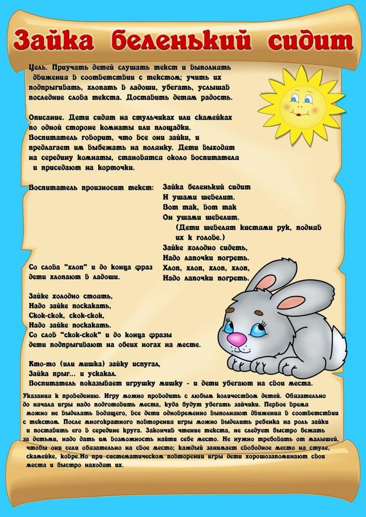 """Подвижная игра """"Зайка беленький сидит"""""""