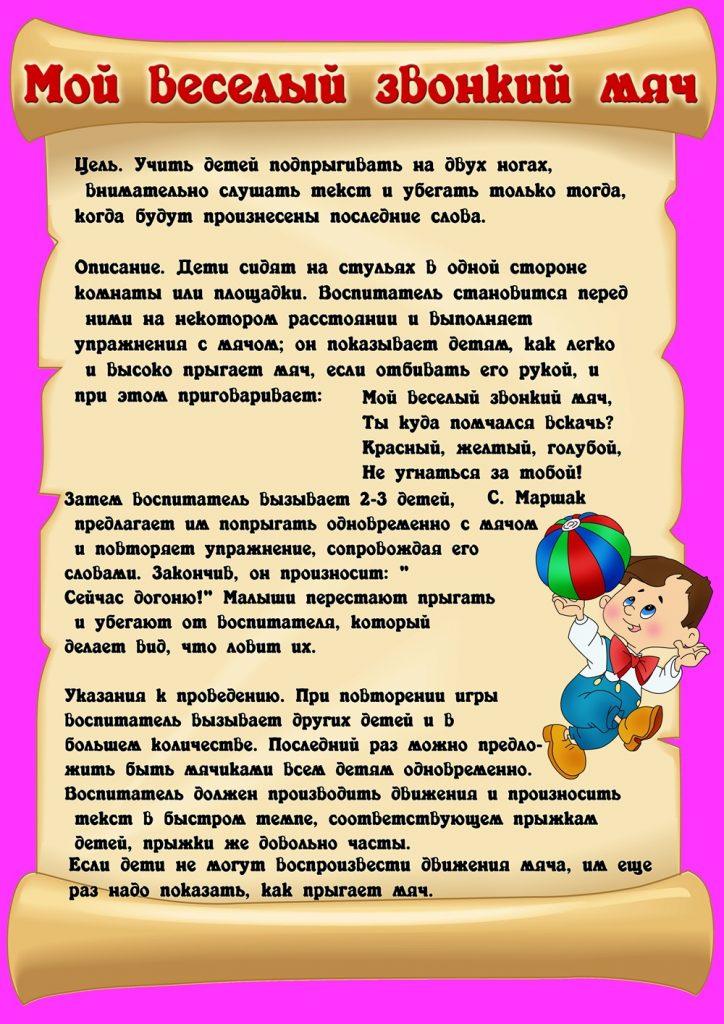 """Подвижная игра """"Мой веселый звонкий мяч"""""""