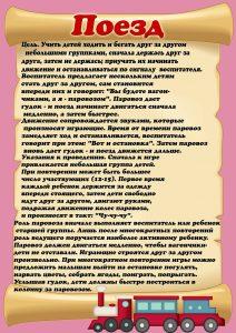 """Подвижная игра """"Поезд"""""""