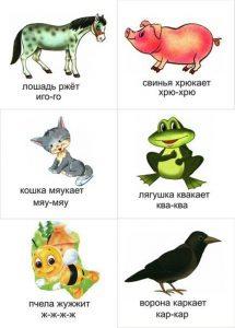 Как говорит лошадь, свинья, лягушка, кот
