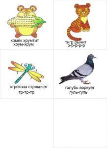 Как говорит стрекоза, голубь