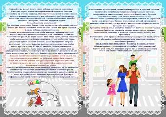 Консультация для родителей по ПДД