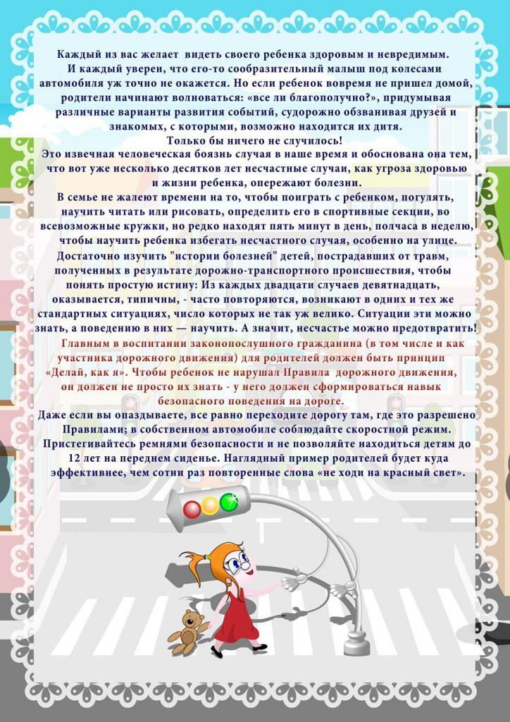 Страница 2 консультации для родителей по ПДД
