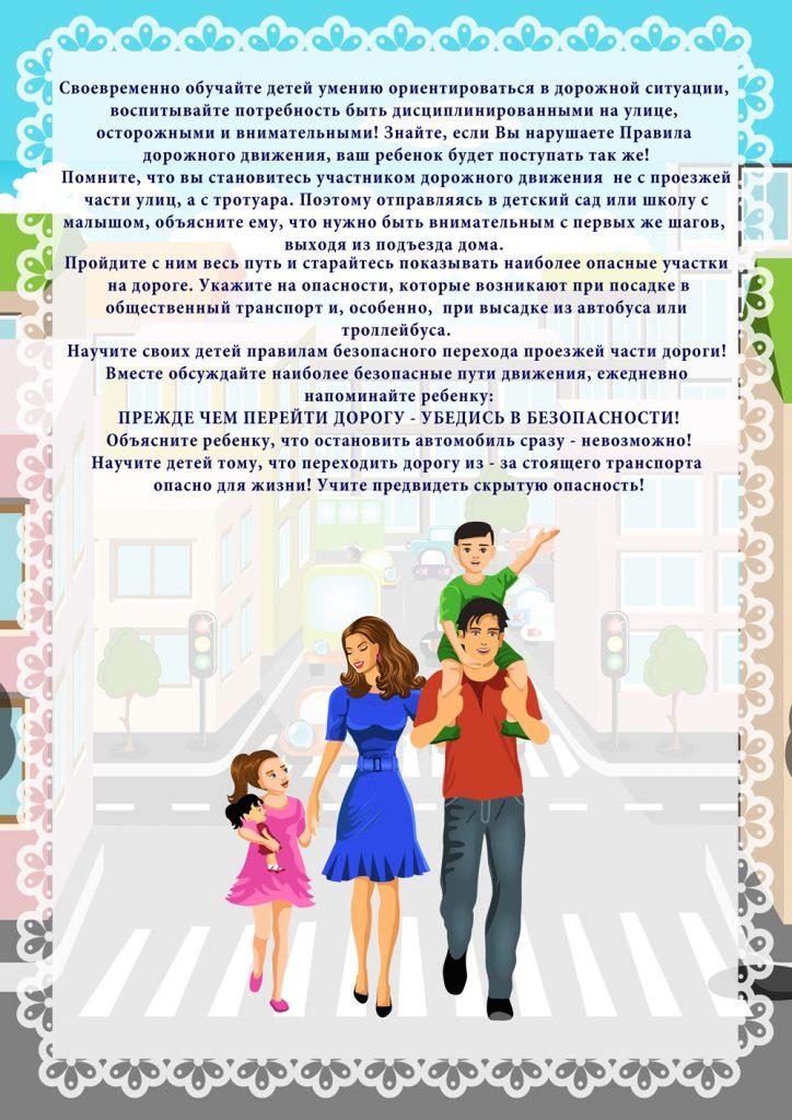 Страница 3 консультации для родителей по ПДД