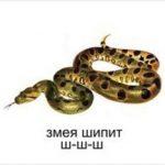 Как говорит змея