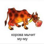 Как говорит корова