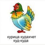 Как говорит курица