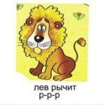 Как говорит лев