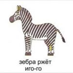 Как говорит зебра