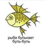 Как говорит рыба
