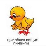 Как говорит цыпленок