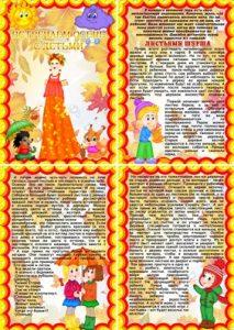 Папка передвижка «Осень» для детского сада
