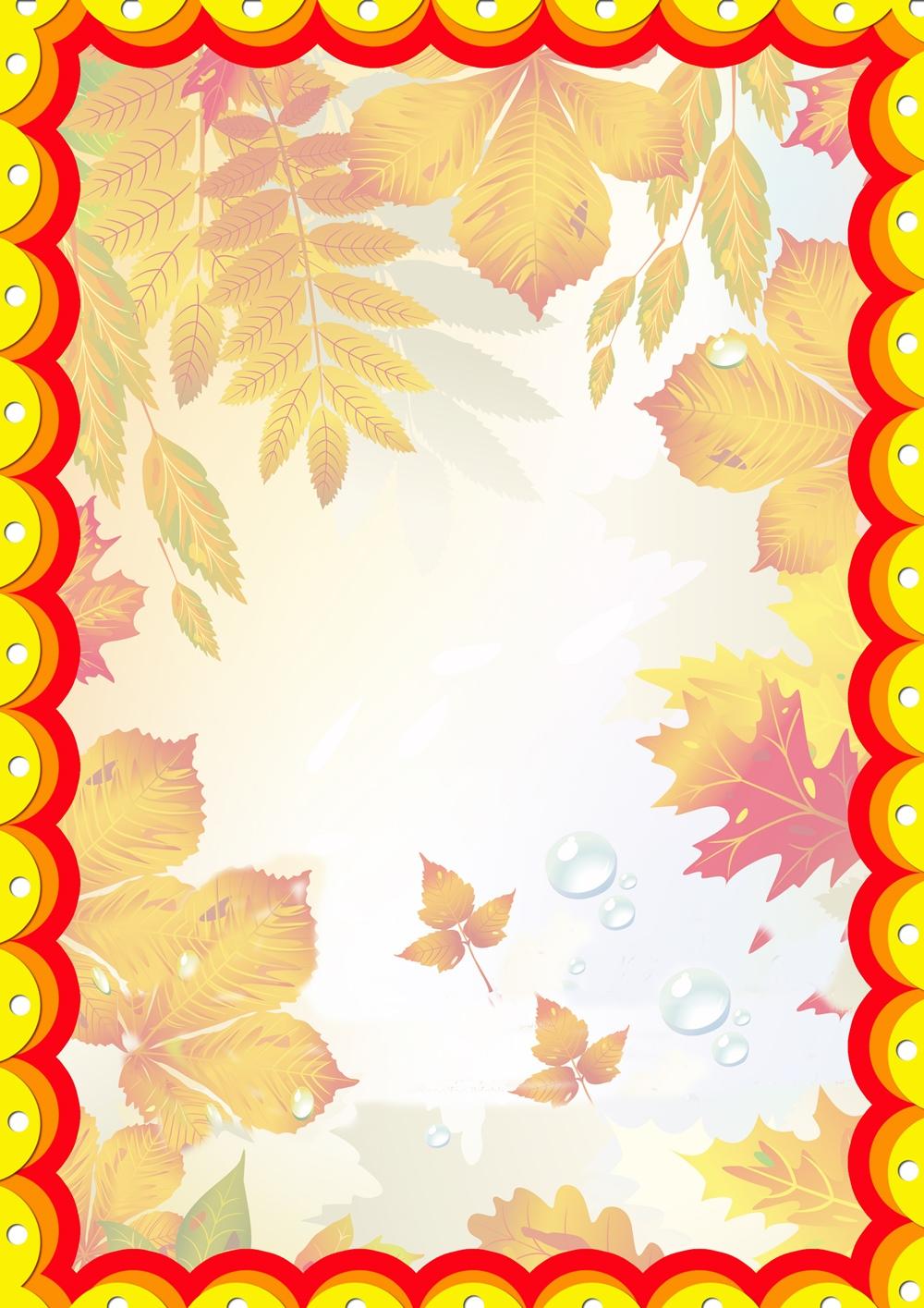 Осень на прозрачном фоне