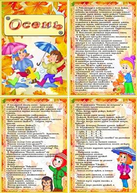 Папка передвижка «Осень» для родителей
